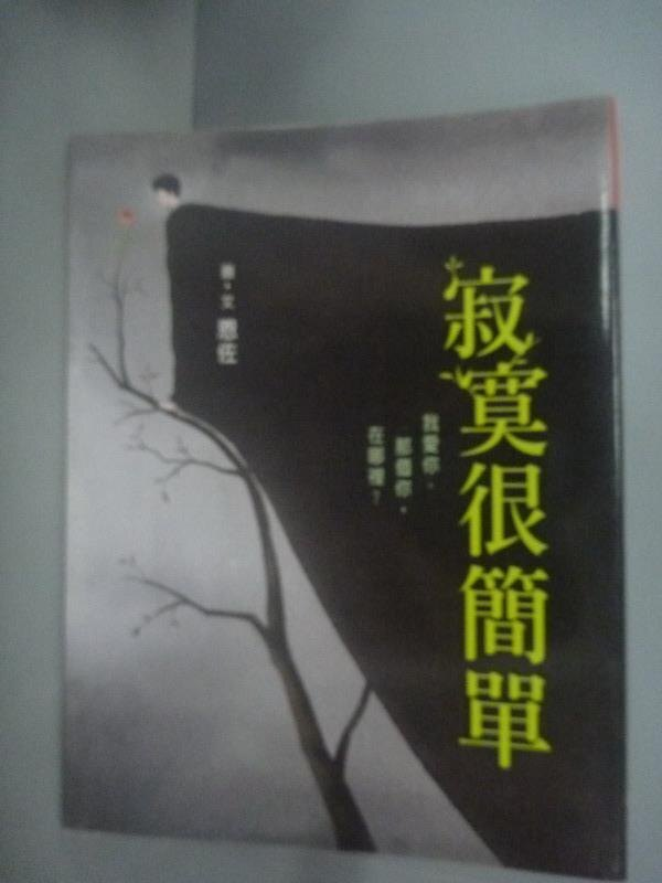 【書寶二手書T3/繪本_JLO】寂寞很簡單_恩佐