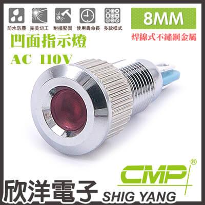 ※ 欣洋電子 ※ 8mm銅鍍鉻金屬凹面指示燈 AC110V / S0844-110V 藍、綠、紅、白、橙 五色光自由選購/ CMP西普