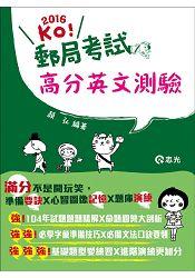 高分英文測驗(郵政考試適用)