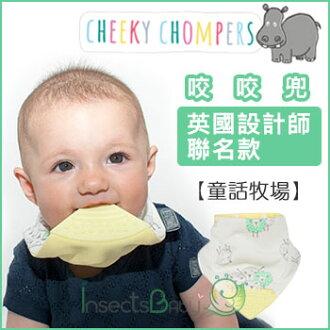 +蟲寶寶+【Cheeky Chompers】 Neckerchew 全世界第一個咬咬兜 - 童話牧場《現+預》