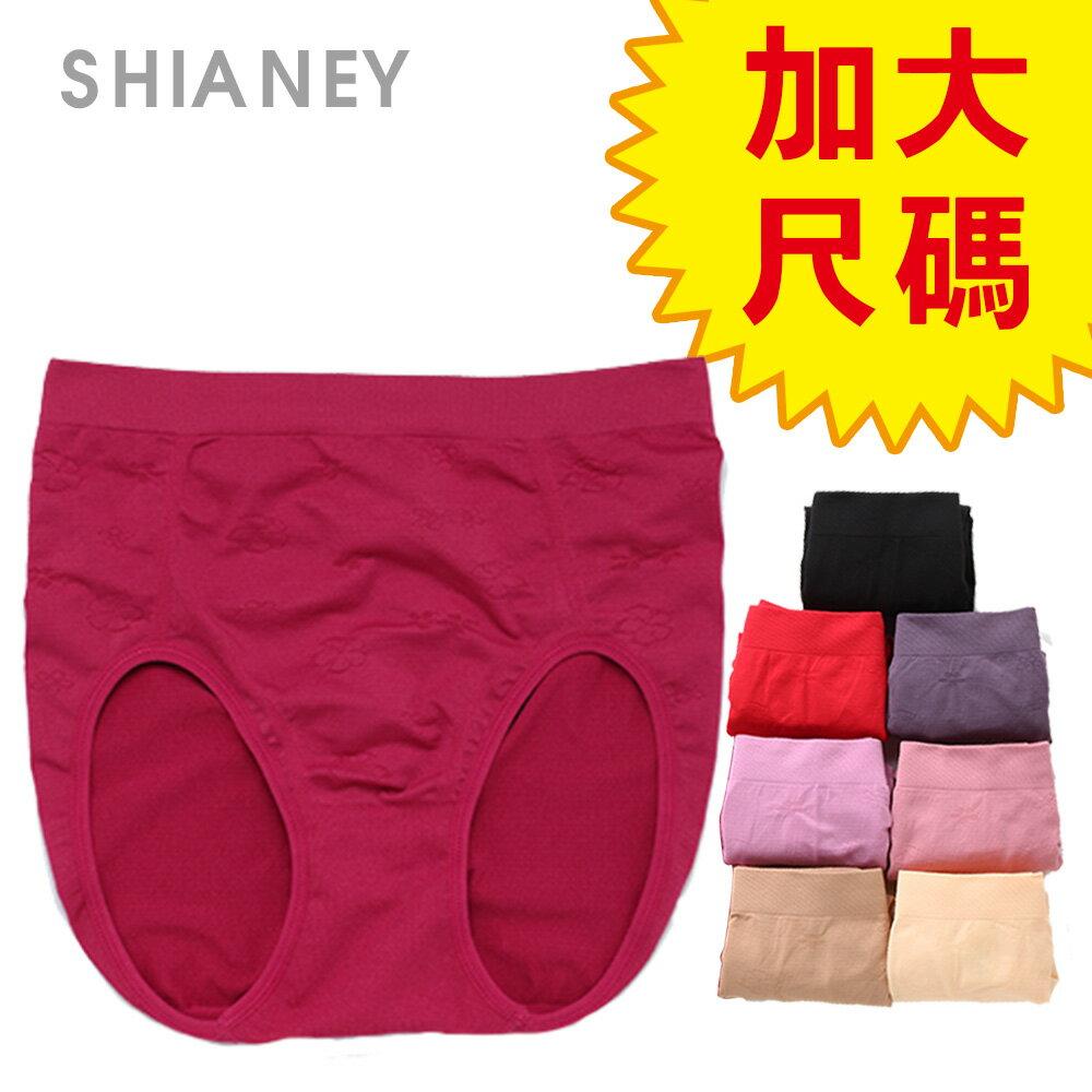 女性無縫中大 內褲  No.699~席艾妮SHIANEY