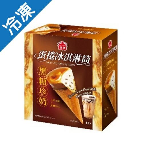 義美黑糖珍奶蛋捲冰淇淋筒320G【愛買冷凍】