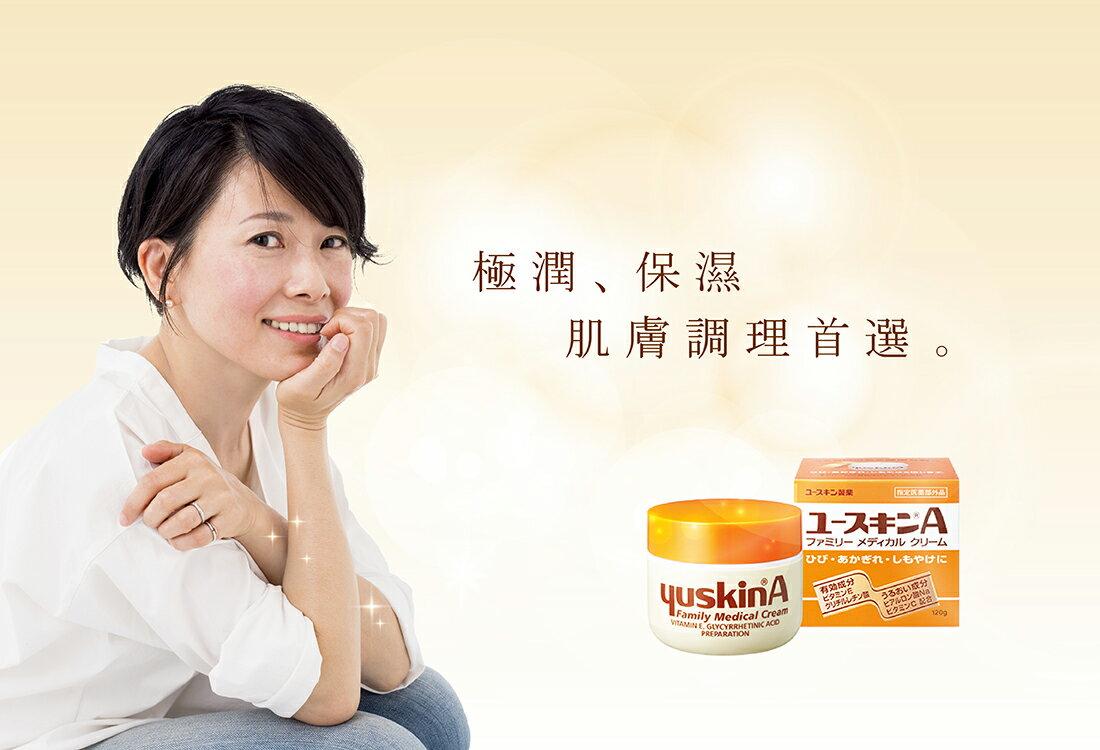日本 Yuskin 悠斯晶A 乳霜 120g 公司貨 請安心購買 3