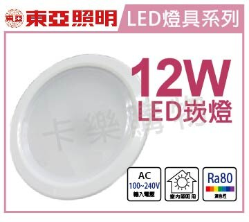 TOA東亞 LDL101C-12AAL LED 12W 3000K 黃光 全電壓 15cm 崁燈  TO430050