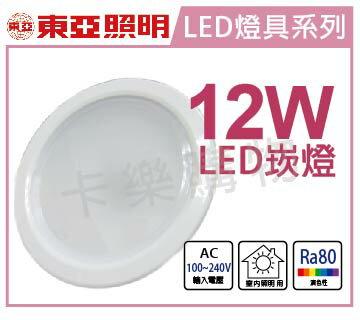 TOA東亞 LDL101C-12AAD LED 12W 5700K 白光 全電壓 15cm 崁燈  TO430049