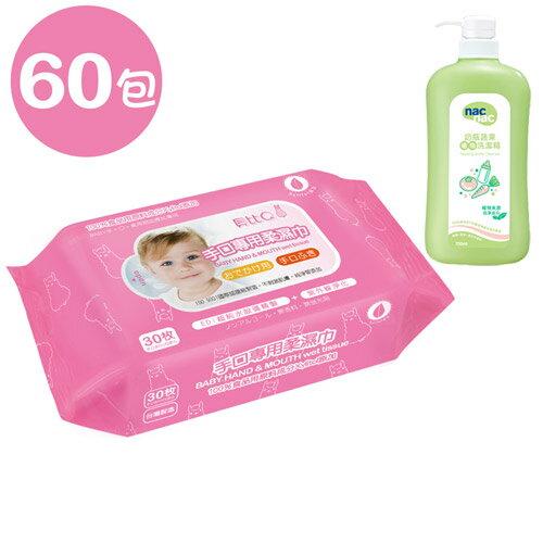 【奇買親子購物網】貝比Q手口專用柔濕巾30抽x60包箱(無香料)+NacNac奶瓶清潔劑1罐