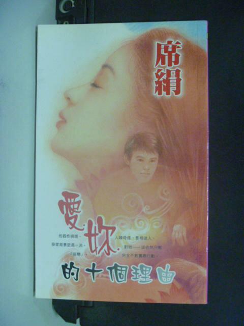 【書寶二手書T8/言情小說_KMC】愛你的十個理由_席絹