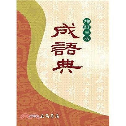 三民 成語典(增訂三版)ISBN13:9789571460024