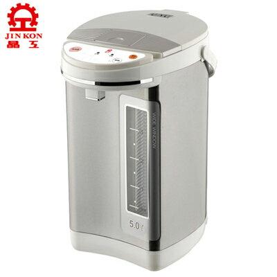 【晶工牌】5.0L電動給水熱水瓶 JK-8350(促)
