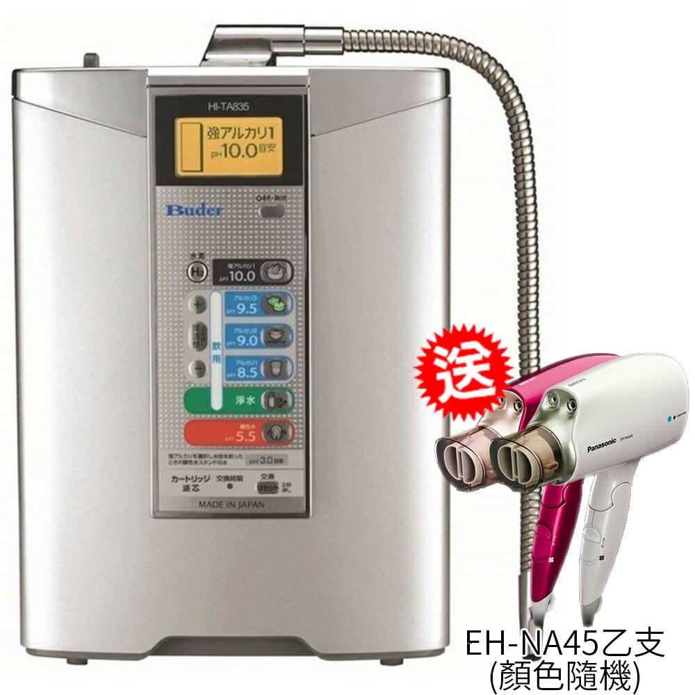 Buder 普德 HI-TA835 桌上型水素水機 ~日本原裝進口~普德公司貨~