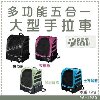 +貓狗樂園+ PET GEAR【多功能五合一大型手拉車。PG1280】1810元*背包