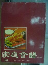 【書寶二手書T4/餐飲_QCO】家庭食譜_中文版_民70_原價480