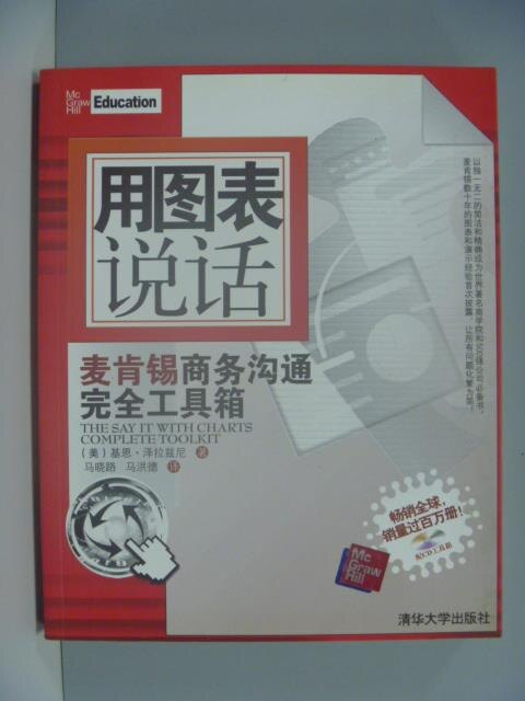 【書寶二手書T1/財經企管_ZGC】用圖表說話_麥肯錫商務溝通_澤拉茲尼_簡體_無光碟