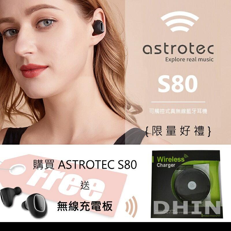 【宏華資訊廣場】Astrotec - S80 可觸控式真無線藍牙耳機 公司貨 贈送無線充電板 限量!!!