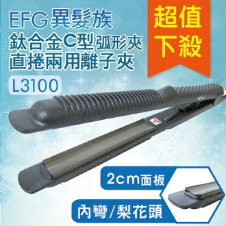 EFG異髮族 鈦合金C型直捲兩用離子夾 C型夾 U型夾 弧形夾 L3100