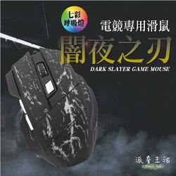 【KINYO 闇夜之刃電競滑鼠】滑鼠/電競/光學/6鍵/七彩【LD044】LGKM802