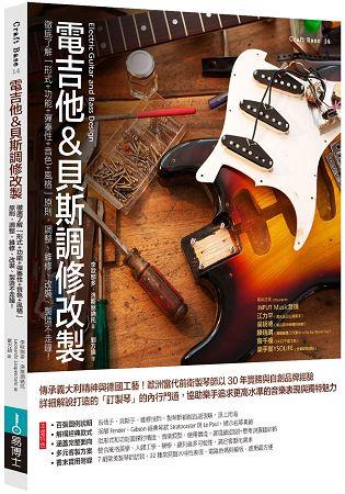 電吉他&貝斯調修改製:徹底了解形式+功能+彈奏性+音色+風格原則,調整、維修、改裝、製造