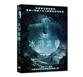 冰海異種DVD(雷史蒂文森/大衛奧克斯/奧拉加里多)