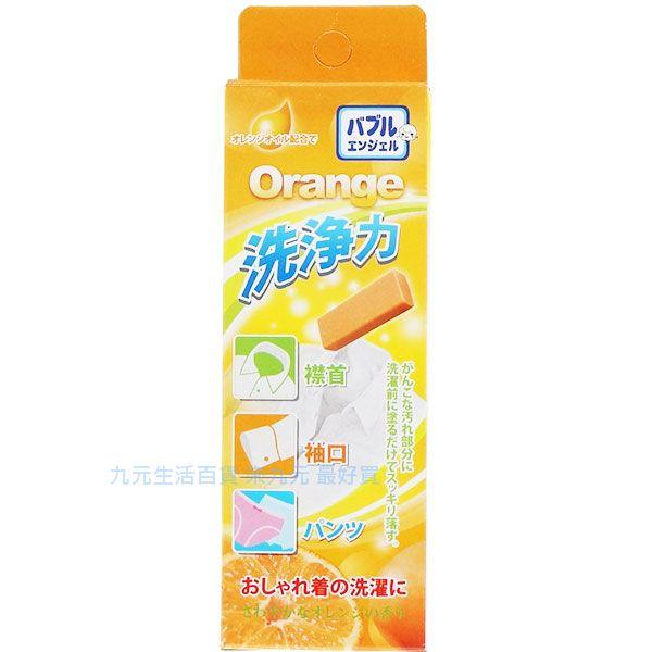 【九元生活百貨】洗淨力 衣領袖口洗衣棒/橘油配方 領口去污棒 洗衣皂
