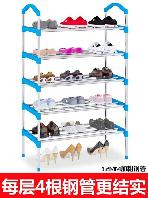 鞋架   家用簡易多層經濟型置物架鞋櫃收納省空間宿舍小鞋架子