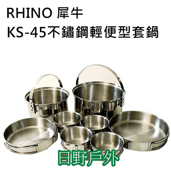 KS-45 犀牛 RHINO 四-五人不銹鋼輕便套鍋 炊具 不鏽鋼鍋 套鍋 不鏽鋼碗 煎盤