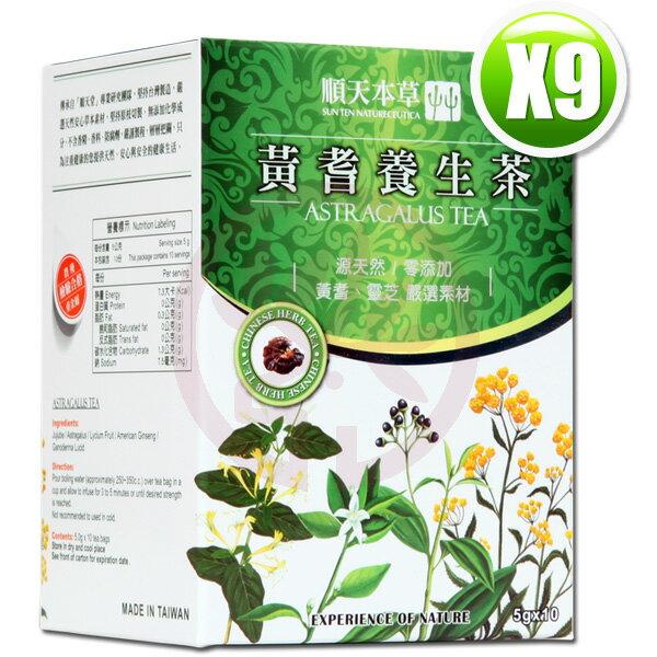 順天本草黃耆養生茶(5gx10包/盒)x9