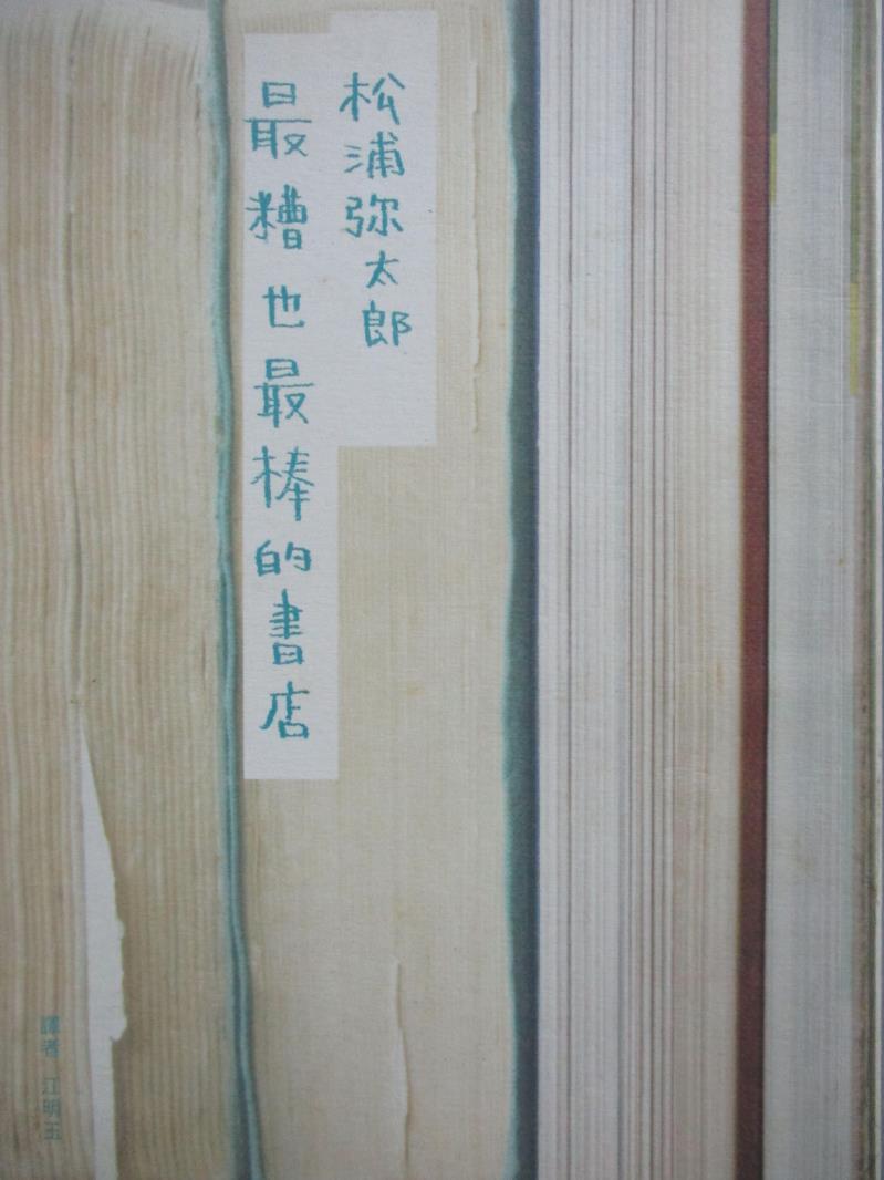 【書寶 書T1/翻譯小說_NIO】最糟也最棒的 _松浦彌太郎