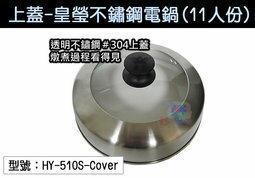【尋寶趣】上蓋-皇瑩#304不鏽鋼電鍋11人份 電鍋蓋 鍋具配件 強化玻璃上蓋 台灣製 HY-510S-Cover