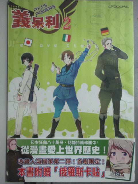 【書寶二手書T4/漫畫書_ORD】義呆利 Axis Powers02_APH中文翻, 日丸屋秀和