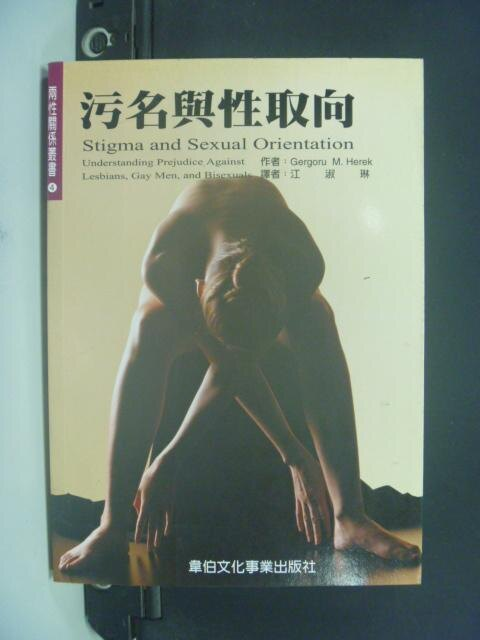 【書寶二手書T4/兩性關係_KNW】污名與性取向_Gregory M. Herek