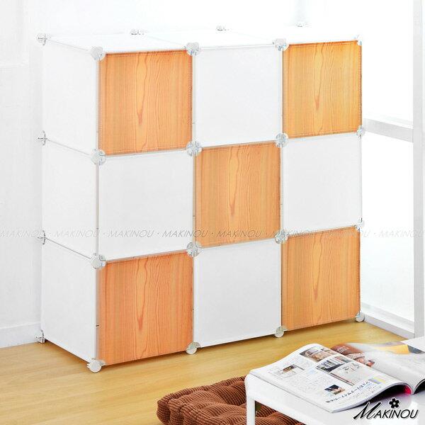 組合櫃|木紋和風-9格魔術方塊收納櫃-含門│日本MAKINOU 台灣製 衣櫥鞋櫃書櫃書架 牧野丁丁