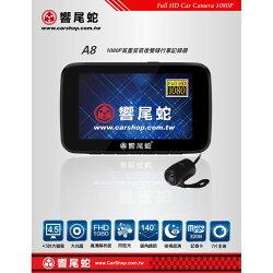 響尾蛇 A8 高畫質雙錄行車記錄器 4.5吋手機屏WDR夜視超強+前後雙錄+倒車顯影