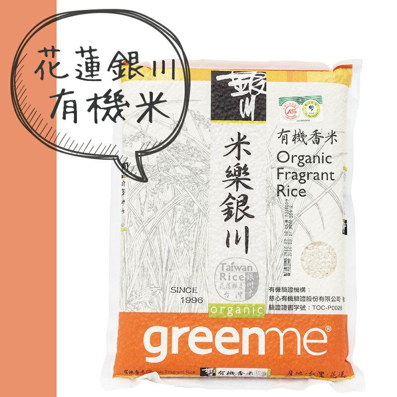 2KG銀川有機香米--來自花蓮的米