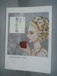 【書寶二手書T6/翻譯小說_HLR】數字狂小姐_東妮.喬丹