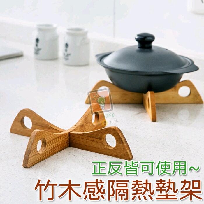 ORG《SD0970》竹木款~雙面皆可用 鍋子 隔熱墊 隔熱架 鍋架 隔熱墊 防燙隔熱架 廚房用品 墊高架 餐墊 桌墊