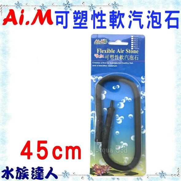 【水族達人】台灣AI.M(AIM)長虹《45cm(1尺半)可塑性軟汽泡石》氣泡軟管 角度任你彎折!