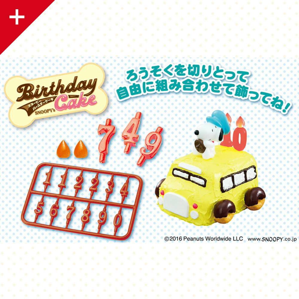 ~小盒單一款~ RE~MENT史努比生日蛋糕盒玩公仔SNOOPY DIY BIRTHDAY