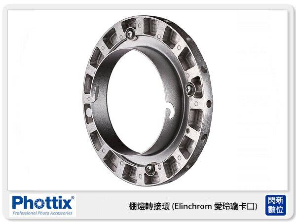 Phottix棚燈轉接環Elinchrom愛玲瓏卡口82591(公司貨)