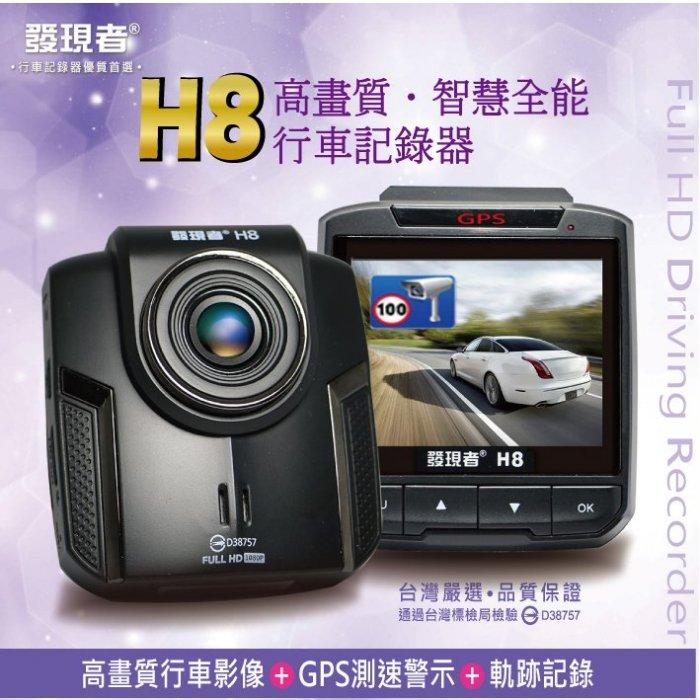 《育誠科技》送16G卡+3孔擴充【發現者 H8】行車記錄器+GPS衛星測速器/WDR/150度/軌跡紀錄/另售abee v55