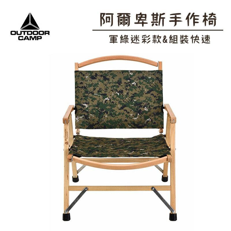 【露營趣】新店桃園 OUTDOOR CAMP OD-501-06 阿爾卑斯手作椅 軍綠迷彩 摺疊椅 櫸木椅 折疊椅 小巨人椅 休閒椅 露營椅 椅子 野營