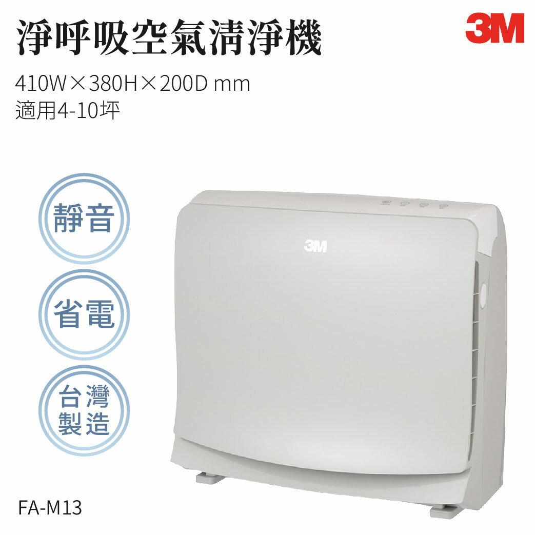 【哇哇蛙】3M FA-M13 淨呼吸空氣清淨機-8坪 濾網 防螨 除塵 空氣清淨機