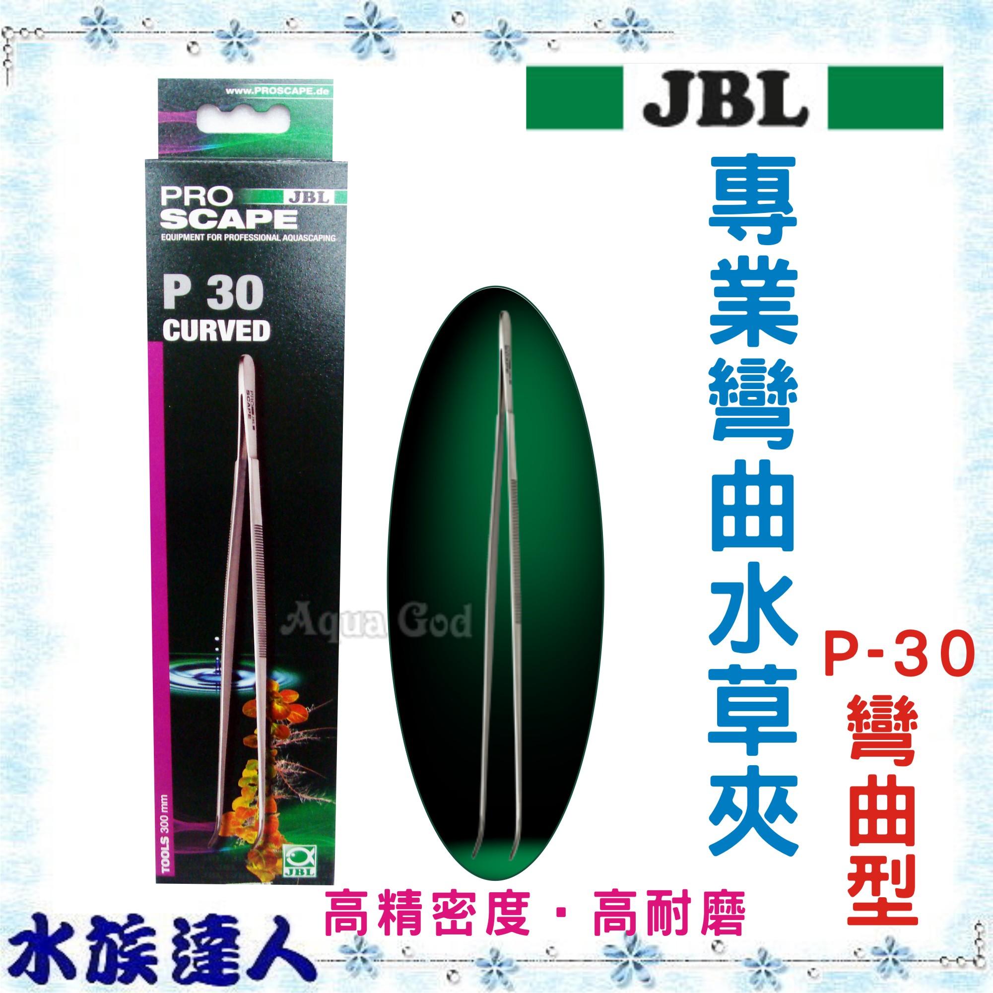~水族 ~JBL~ 彎曲水草夾P30  30cm.J~550 彎曲型~水草夾  高精密度