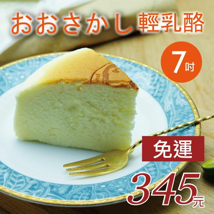 (免運)【微甜森林】大阪風味輕乳酪7吋蛋糕(直徑約為17cm)溼潤綿密的極致口感, 採用水蒸工法, 凸顯乳酪的自然風味, 造就清爽無負擔、入口即化的絕佳風味❤ 全台日銷700顆,網軍、部落客最愛的經典款乳酪蛋糕❤感謝食尚玩家、愛玩客推薦、TVBS媒體採訪TOP票選最愛甜點#團購美食#彌月禮盒#下午茶#伴手禮