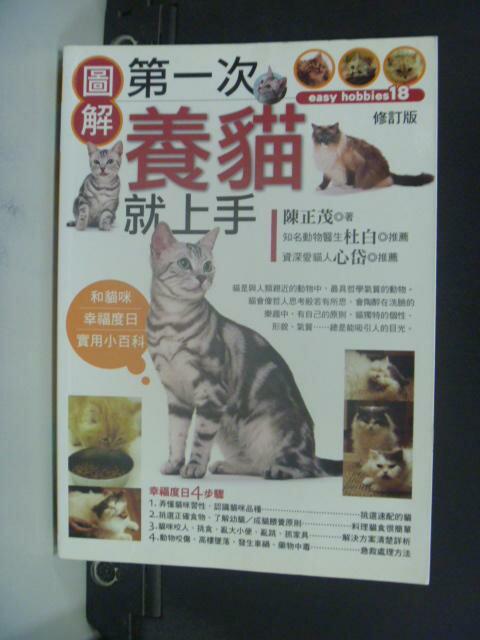 【書寶二手書T2/寵物_LQK】第一次養貓就上手_陳正茂