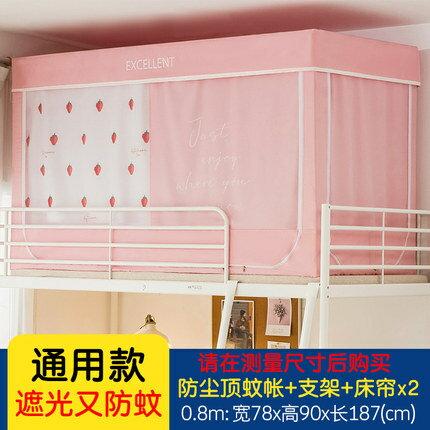 宿舍床簾 南極人學生宿舍床簾加蚊帳支架一體式寢室上鋪窗簾遮光下鋪女床幔『TZ1856』 3