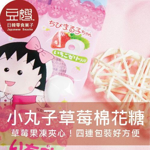 【豆嫂】日本零食櫻桃小丸子草莓夾心棉花糖(4連)★5月宅配$499免運★
