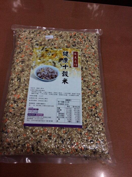 即期良品 彰農米糧 健康十穀米 3kg/包 ~惜福品~