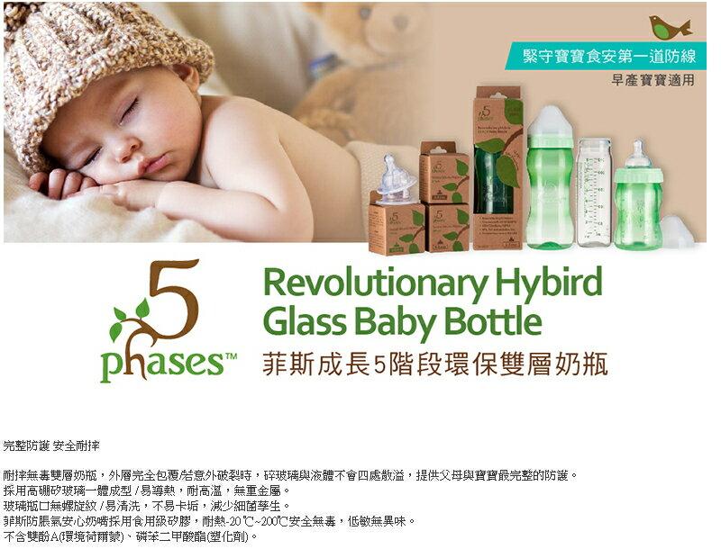5phases菲斯 - 成長5階段環保雙層奶瓶 寶貝體驗組 1
