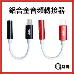 轉接頭 鋁合金音頻轉接器 apple iPhone 轉接器  Lightning轉3.5mm孔 耳機【J95】