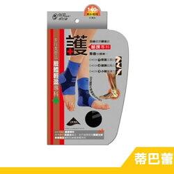 【RH shop】蒂巴蕾 140D 護踝專科襪套 三色  140D 男女適用 HA29